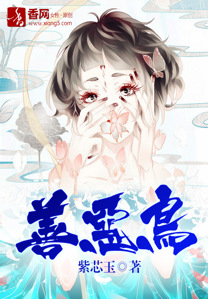 Webnovels   The Joys and Worries of an East Asian Lover